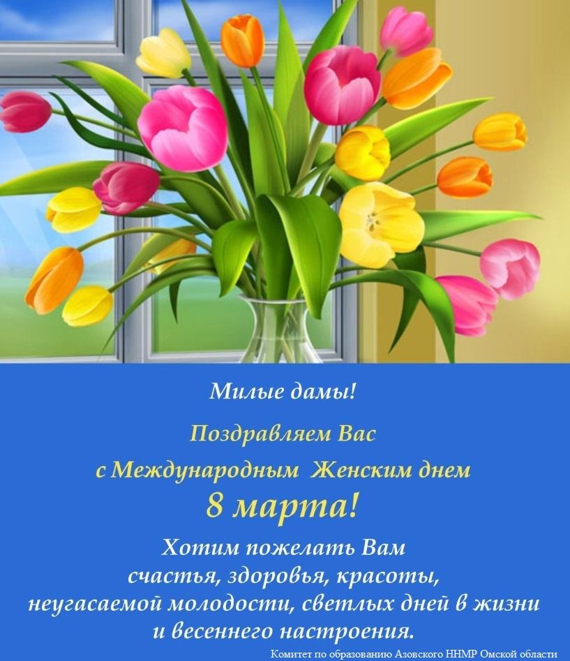 Март поздравления открытки с